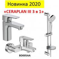 Промо-набор смесители и душевой гарнитур Ceraplan III 3 в 1 BD005AA